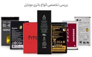 معرفی انواع باتری گوشی موبایل