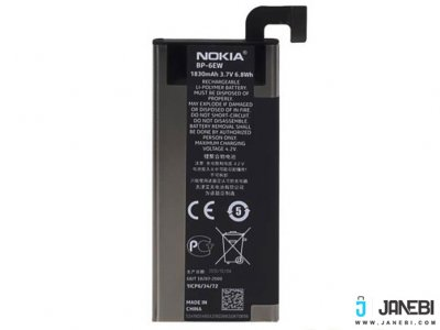 باتری اصلی Nokia Lumia 900 Battery