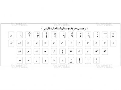 برچسب حروف فارسی کیبورد Enet Persian Keyboard Layout