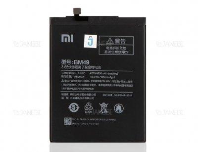 باتری اصلی گوشی شیائومی Xiaomi Mi Max