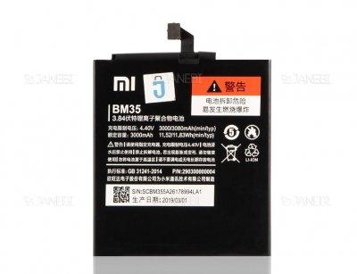 باتری اصلی گوشی شیائومی Xiaomi Mi 4C