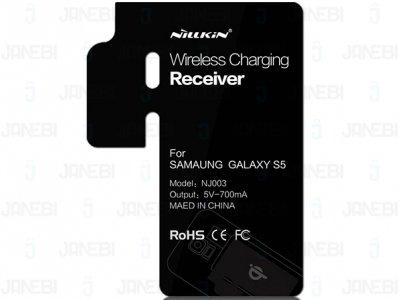 گیرنده شارژر وایرلس Samsung Galaxy S5 مارک Nillkin