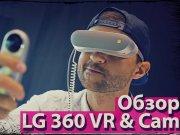 دوربین ضبط 360 ال جی LG 360 CAM فروش