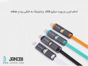 جانبی کابل دو پورت Micro USB و Lightning مارک Nillkin Plus