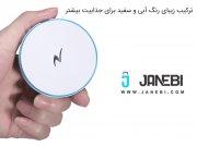 خرید شارژر بی سیم Nillkin Magic Disk wireless charger