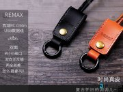 فروش کابل طرح جا کلیدی Remax RC 034 Micro USB Western Cable