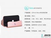 خرید پایه نگه دارنده Hoco CPH18 For Micro USB Ports