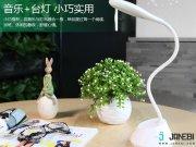 فروش چراغ مطالعه و اسپیکر بلوتوث بیسوس Baseus FP01 Bluetooth Music Table Lamp