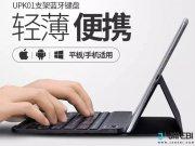 قیمت کیف کیبورد دار تبلت هوکو Hoco UpK01 Stand Wireless Keyboard
