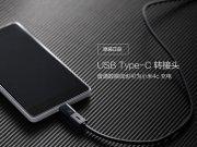 USB to Type-C