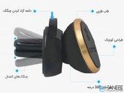 نگهدارنده مغناطیسی گوشی پرومیت