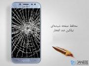 گلس محافظ نیلکین سامسونگ Galaxy J5 Pro