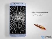 محافظ صفحه شیشه ای سامسونگ Galaxy J7 2017