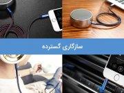کابل انتقال صدا یوگرین Ugreen AV113 AUX Cable 1.5M