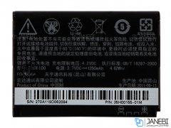 باتری اصلی HTC ChaCha