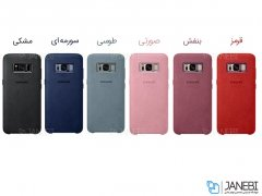 قاب محافظ سامسونگ Samsung Galaxy S8 Alcantara Cover
