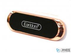 پایه نگهدارنده آهنربایی ارلدام Earldom Magnetic Holder ET-EH63