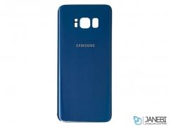 درب پشت Samsung Galaxy S8 Plus