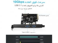 هاب اینترنال یو اس بی دو پورت اوریکو Orico PA31-2P 2Port USB PCI-E Adapter