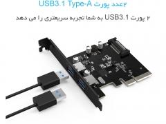هاب اینترنال یو اس بی دو پورت اوریکو Orico PA31-2P 2 Port USB3.1 PCI-E Adapter دارای دو پورت یو اس بی