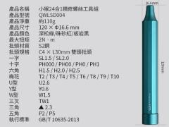 پیچ گوشتی 24 تایی شیائومی Xiaomi HOTO 24in1 Precision Screwdriver QWLSD004