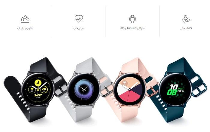 نسل جدید ساعتهای مچی Galaxy Watch Active