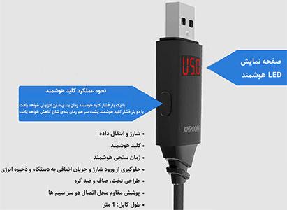 کابل شارژ هوشمند میکرو یو اس بی Joyroom Intelligent Data Cable