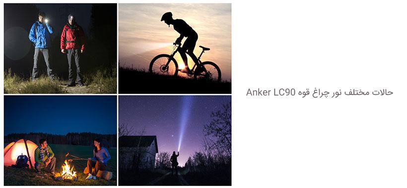 حالات مختلف روشنایی در چراغ قوه انکر