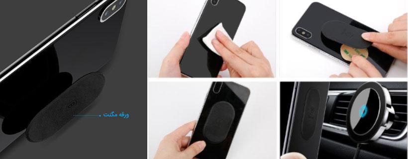نصب آسان ورقه آهنی استند بیسوس روی گوشی