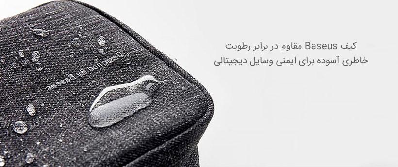 کیف بیسوس مقاوم در برابر آب