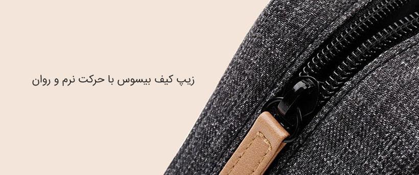 کیف بیسوس دارای زیپ با حرکت نرم و روان