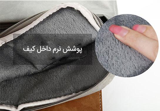 پوشش داخلی کیف بیسوس