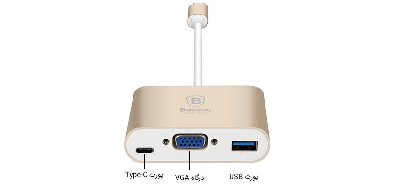 هاب آداپتور Type-C به VGA ،USB و Type-C بیسوس