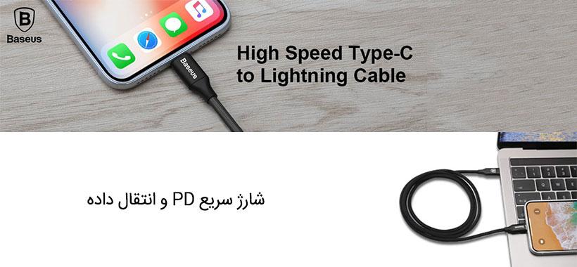 کابل شارژ سریع PD بیسوس