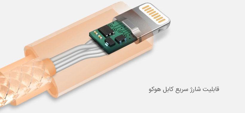 قابلیت شارژ سریع کابل شارژ هوکو
