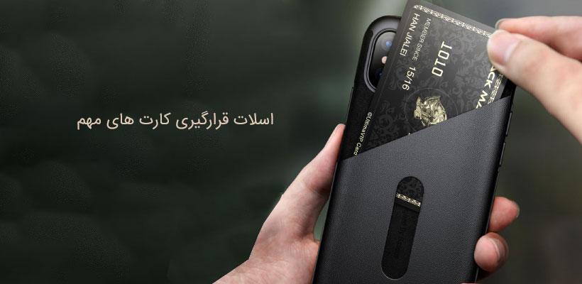 اسلات قرارگیری کارت های روزانه در آیفون X