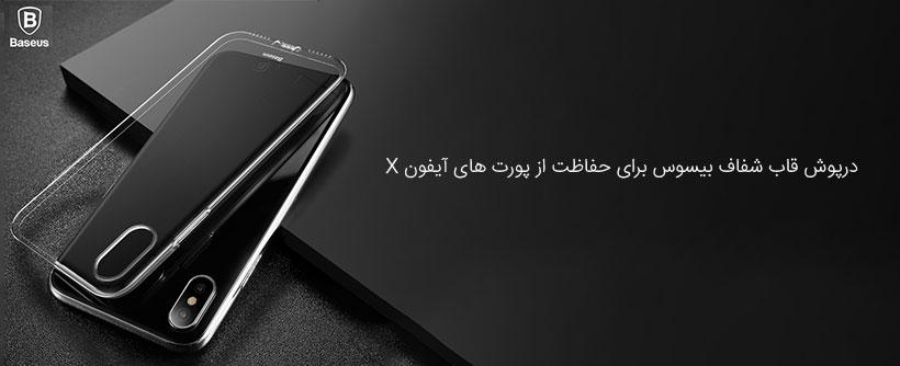 حفاظت از پورت های گوشی اپل ایفون ایکس