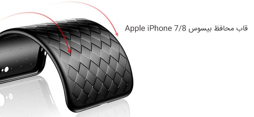 قاب محافظ بیسوس iPhone 7/8 با جنس نرم و منعطف