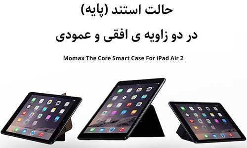 کیف مومکس آیپد ایر Momax The Core Smart Case For iPad Air 2