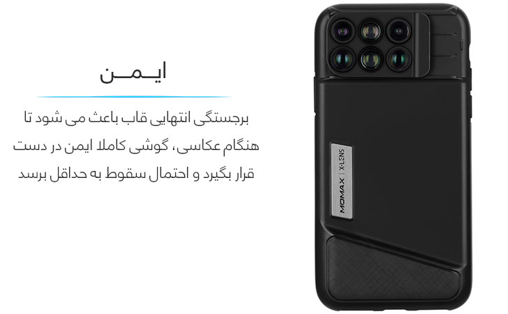 لنز 6 حالته مومکس آیفون Momax 6 In 1 X-Lens Case Apple iPhone X