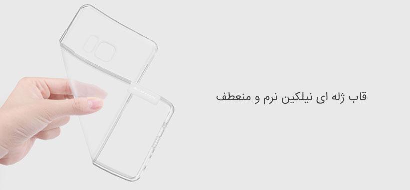 قاب ژلهای نیلکین سامسونگ Galaxy Note FE