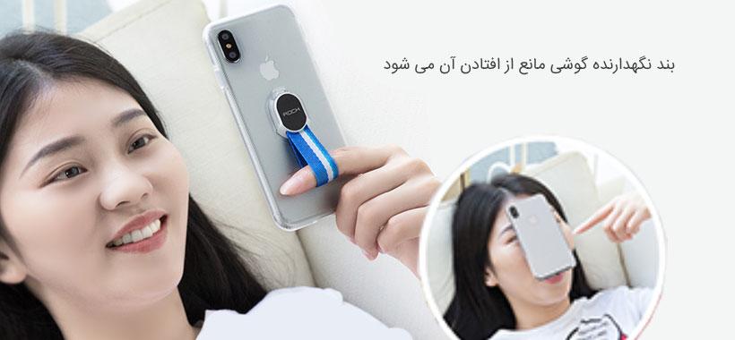 بند نگهدارنده قاب محافظ راک برای جلوگیری از افتادن گوشی