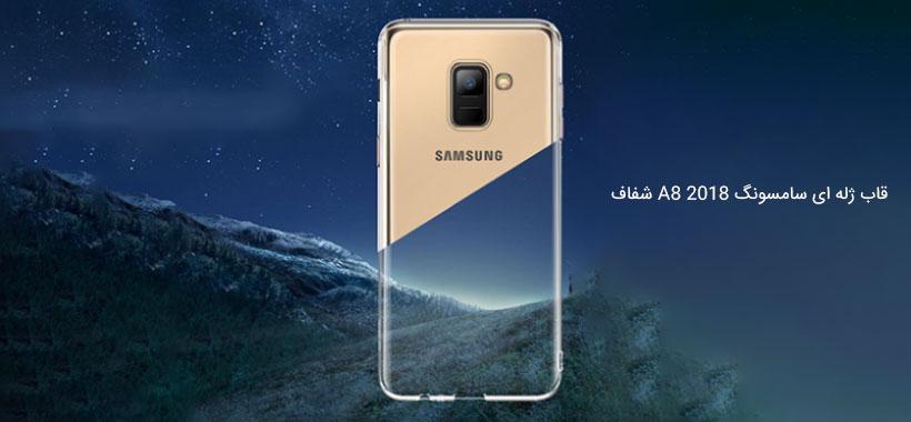 قاب ژله ای سامسونگ Galaxy A8 2018