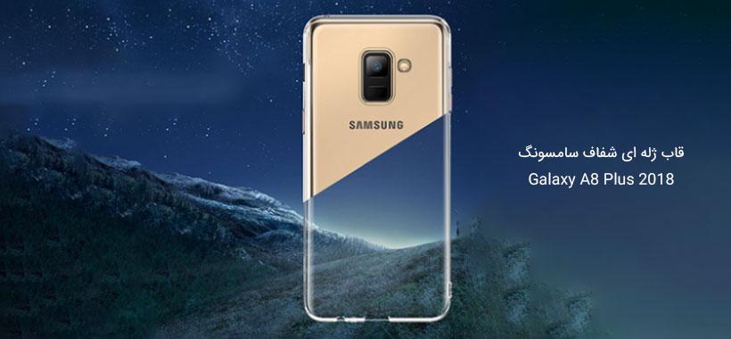 قاب ژله ای سامسونگ Galaxy A8 Plus 2018