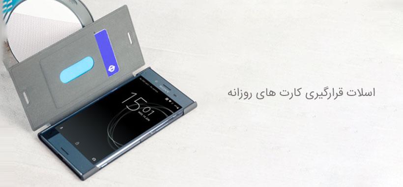 اسلات قرارگیری کارت های روزانه در کیف محافظ راکسفیت