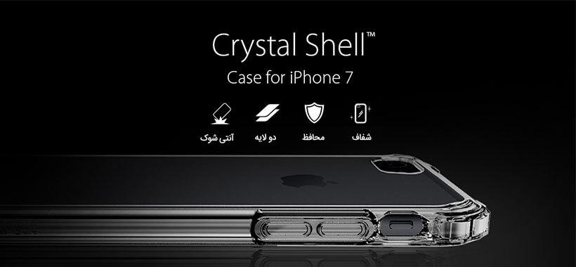 قاب محافظ آیفون 7 مدل Crystal Shell