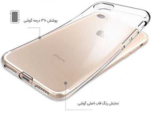 محافظ ژله ای اسپیگن iphone 7