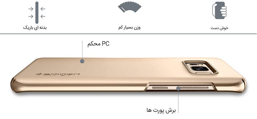 قاب محافظ بسیار باریک اسپیگن برای گوشی S8