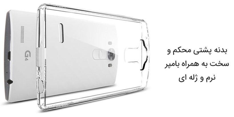 قاب محافظ اسپیگن ال جی Spigen Ultra Hybrid Crystal Clear Case LG G4