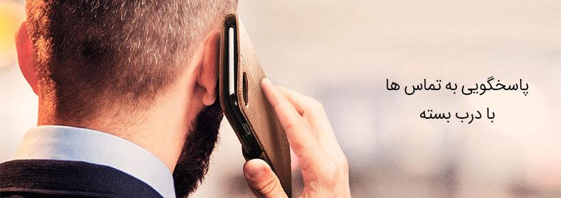 پاسخگویی به تماس ها بدون بازکردن درب کیف
